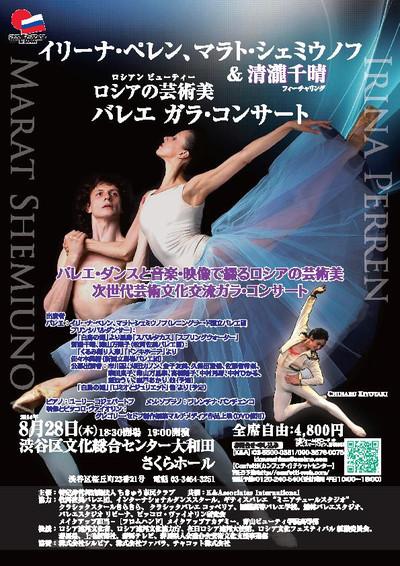 Flyer_tokyo